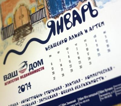 Печать перекидного календаря с рисунками